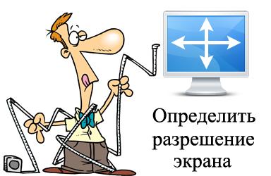 Определить разрешение экрана онлайн